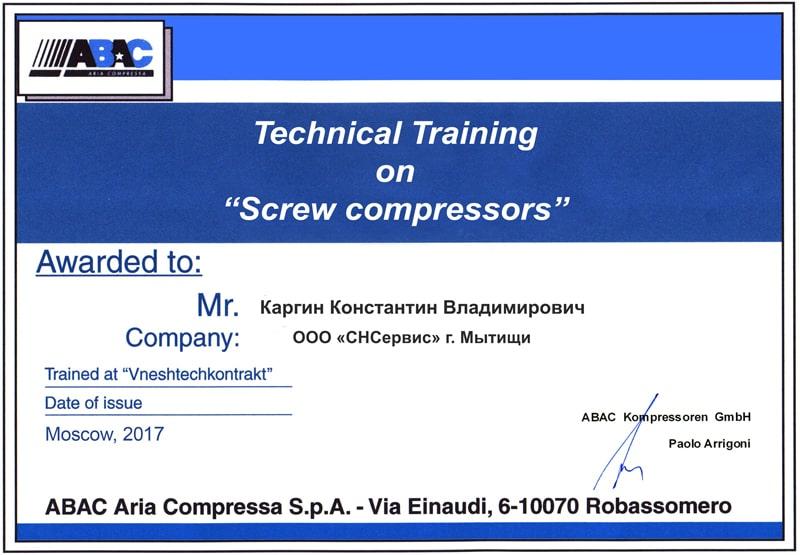 Сертификат сервисного обслуживания Abac