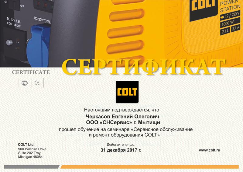 Сертификат сервисного обслуживания COLT