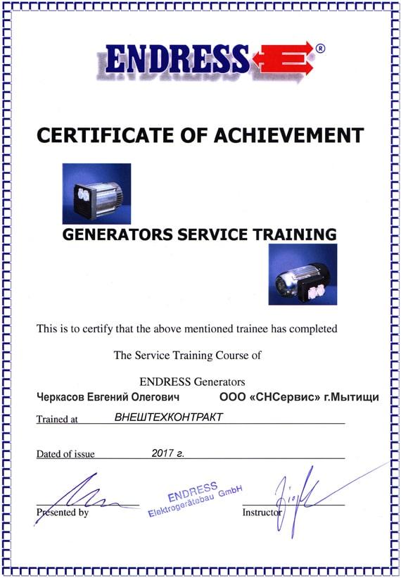 Сертификат сервисного обслуживания Endress