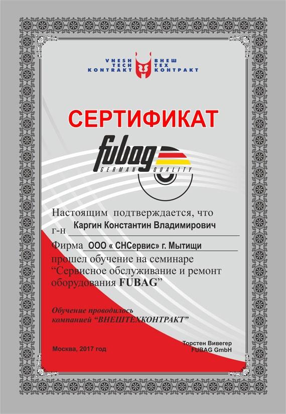 Сертификат сервисного обслуживания Fubag