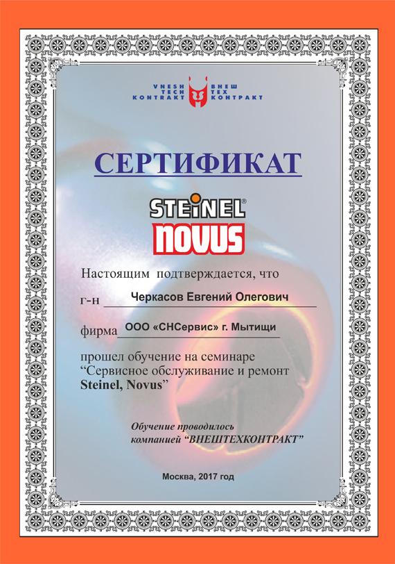 Сертификат сервисного обслуживания NOVUS