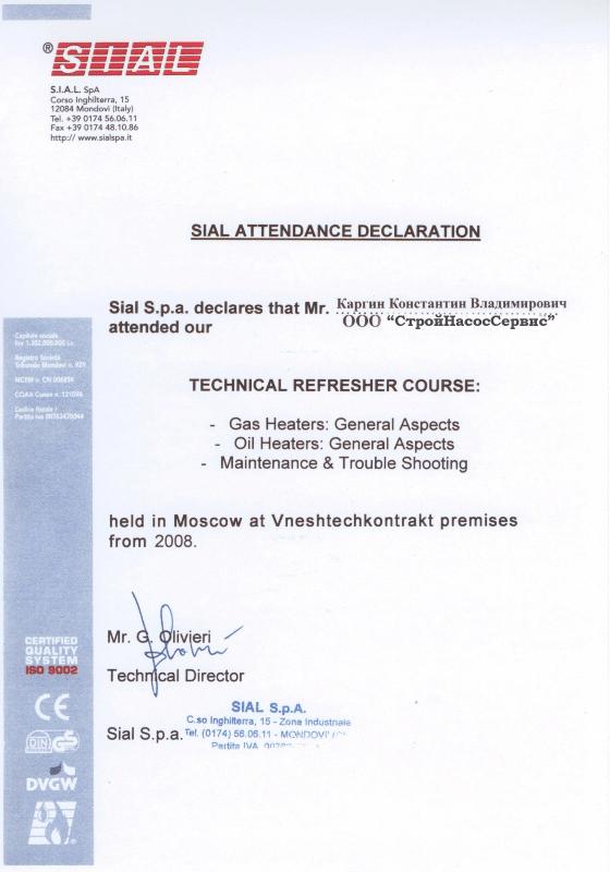Сертификат сервисного обслуживания SIAL